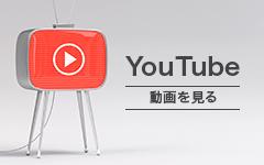 松田工業公式Youtubeチャンネル